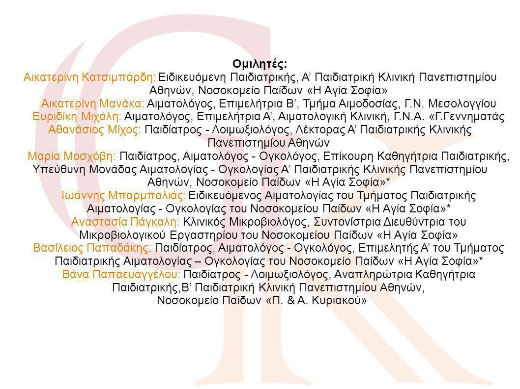 Ομιλητές: Αικατερίνη Κατσιμπάρδη: Ειδικευόμενη Παιδιατρικής, Α' Παιδιατρική Κλινική Πανεπιστημίου Αθηνών, Νοσοκομείο Παίδων «Η Αγία Σοφία» Αικατερίνη