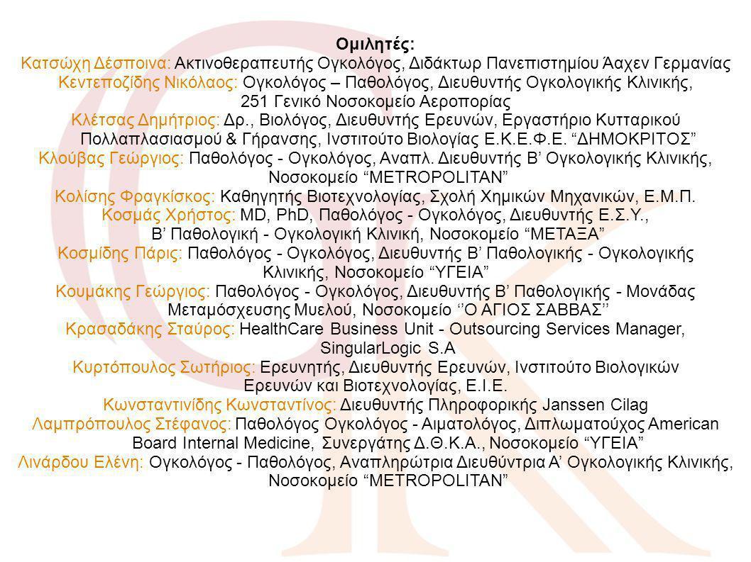 Ομιλητές: Κατσώχη Δέσποινα: Ακτινοθεραπευτής Ογκολόγος, Διδάκτωρ Πανεπιστημίου Άαχεν Γερμανίας Κεντεποζίδης Νικόλαος: Ογκολόγος – Παθολόγος, Διευθυντή