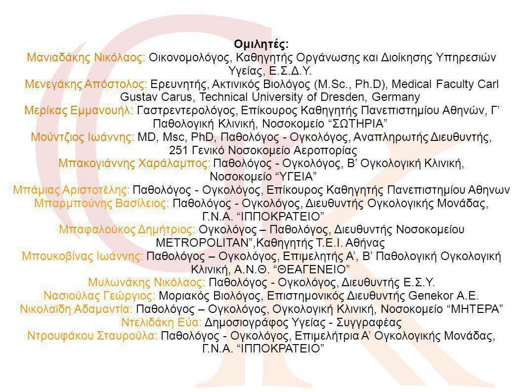 Ομιλητές: Μανιαδάκης Νικόλαος: Οικονομολόγος, Καθηγητής Οργάνωσης και Διοίκησης Υπηρεσιών Υγείας, Ε.Σ.Δ.Υ. Μενεγάκης Απόστολος: Ερευνητής, Ακτινικός Β