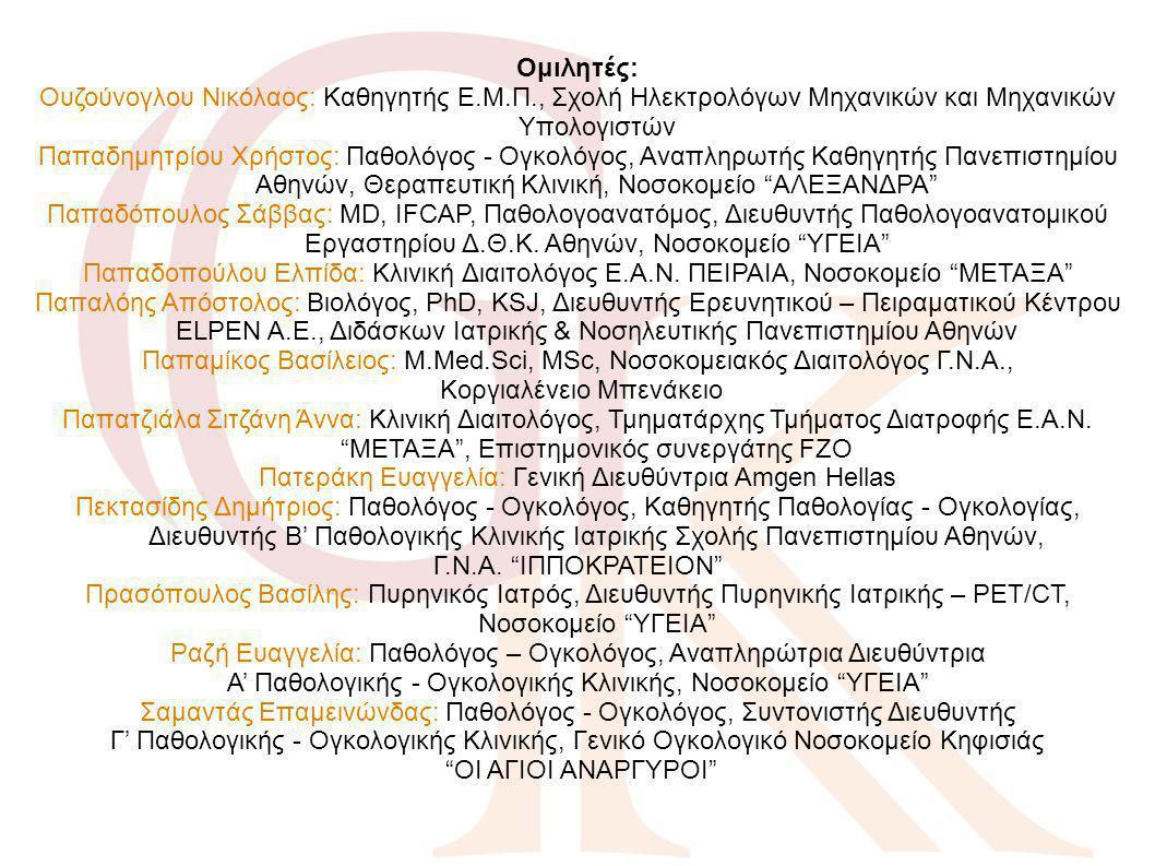 Ομιλητές: Ουζούνογλου Νικόλαος: Καθηγητής Ε.Μ.Π., Σχολή Ηλεκτρολόγων Μηχανικών και Μηχανικών Υπολογιστών Παπαδημητρίου Χρήστος: Παθολόγος - Ογκολόγος,