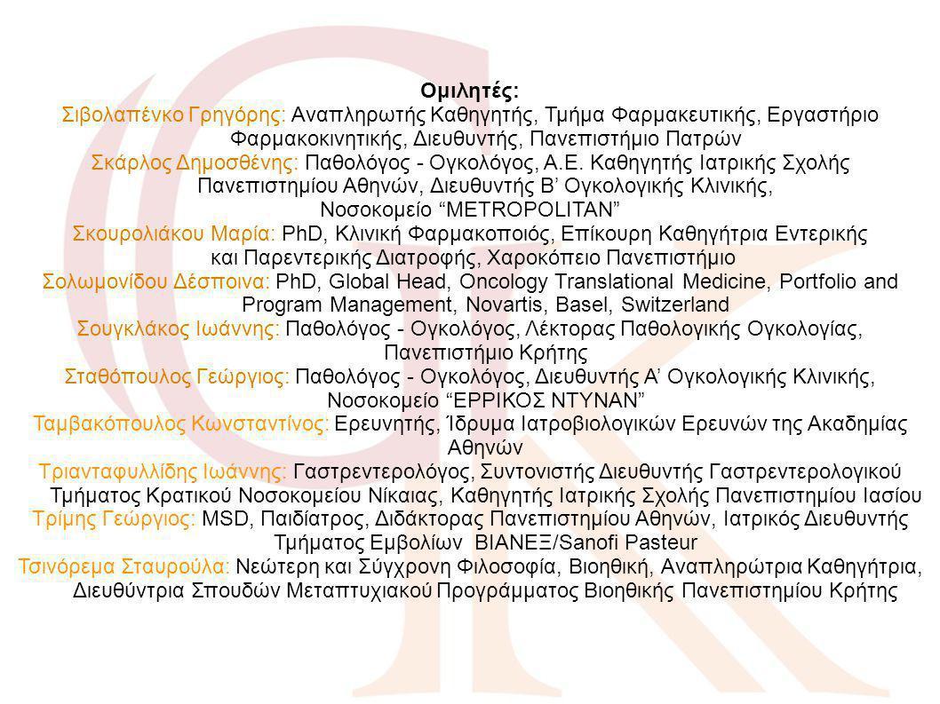Ομιλητές: Σιβολαπένκο Γρηγόρης: Αναπληρωτής Καθηγητής, Τμήμα Φαρμακευτικής, Εργαστήριο Φαρμακοκινητικής, Διευθυντής, Πανεπιστήμιο Πατρών Σκάρλος Δημοσ