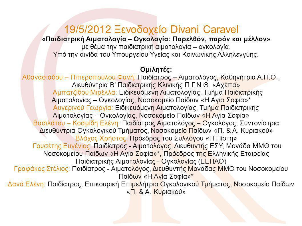 19/5/2012 Ξενοδοχείο Divani Caravel «Παιδιατρική Αιματολογία – Ογκολογία: Παρελθόν, παρόν και μέλλον» με θέμα την παιδιατρική αιματολογία – ογκολογία.