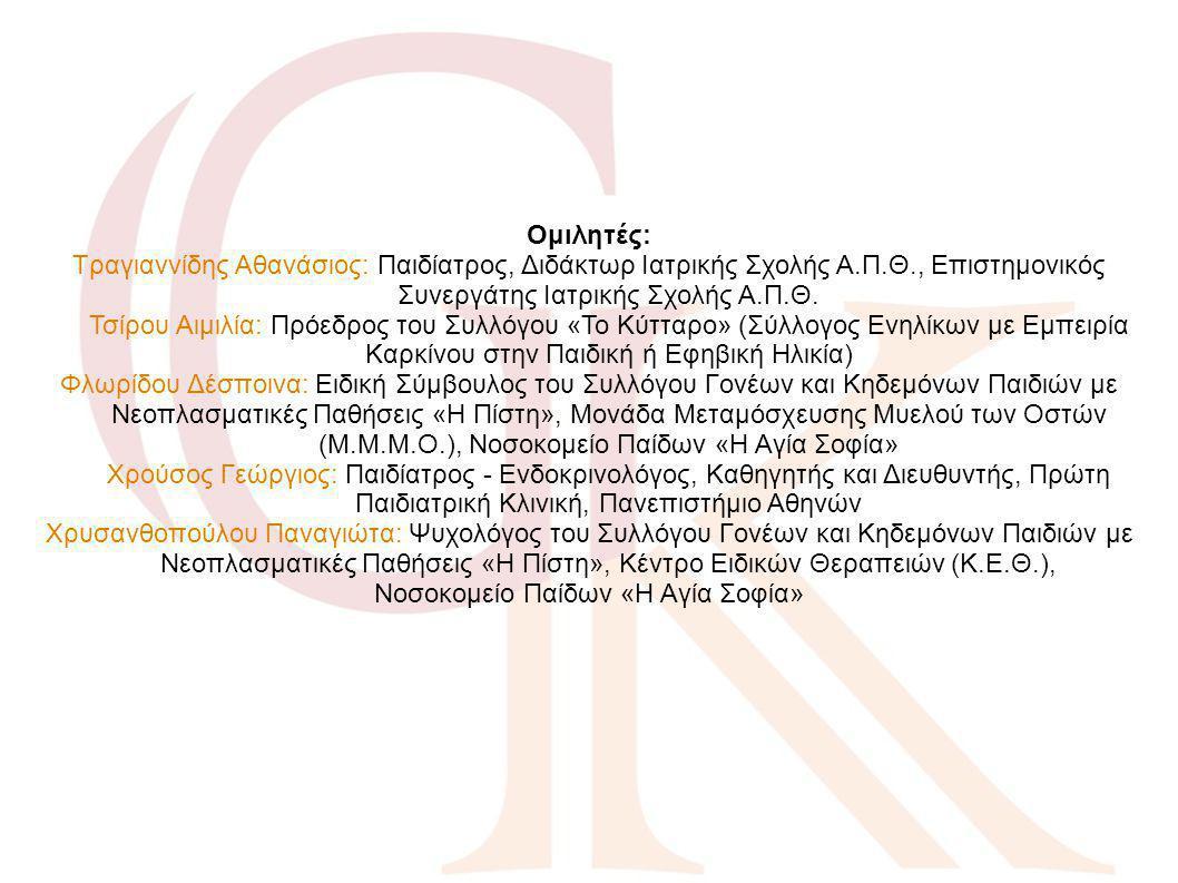 Ομιλητές: Τραγιαννίδης Αθανάσιος: Παιδίατρος, Διδάκτωρ Ιατρικής Σχολής Α.Π.Θ., Επιστημονικός Συνεργάτης Ιατρικής Σχολής Α.Π.Θ. Τσίρου Αιμιλία: Πρόεδρο