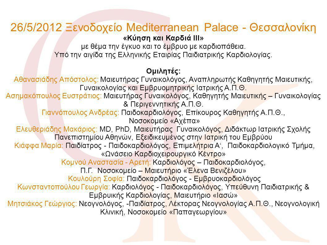 26/5/2012 Ξενοδοχείο Mediterranean Palace - Θεσσαλονίκη «Κύηση και Καρδιά III» με θέμα την έγκυο και το έμβρυο με καρδιοπάθεια. Υπό την αιγίδα της Ελλ