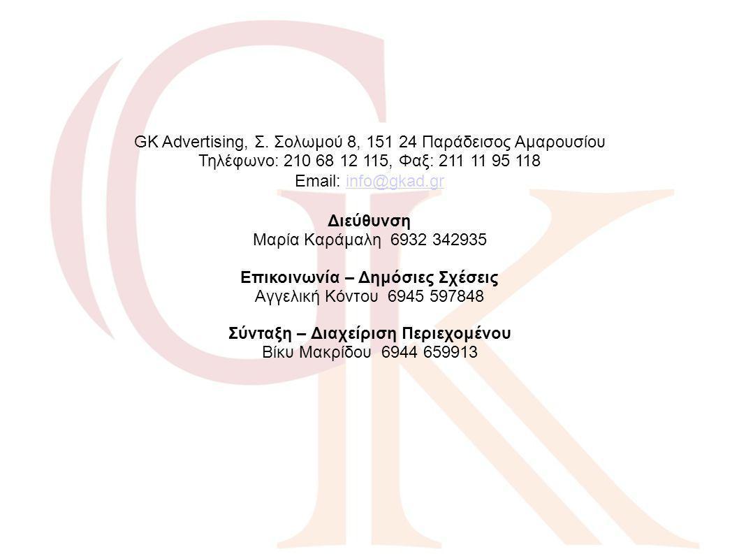 GK Advertising, Σ. Σολωμού 8, 151 24 Παράδεισος Αμαρουσίου Τηλέφωνο: 210 68 12 115, Φαξ: 211 11 95 118 Email: info@gkad.gr Διεύθυνση Μαρία Καράμαλη 69