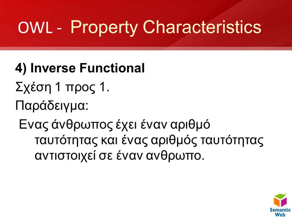 OWL - Property Characteristics 4) Inverse Functional Σχέση 1 προς 1.