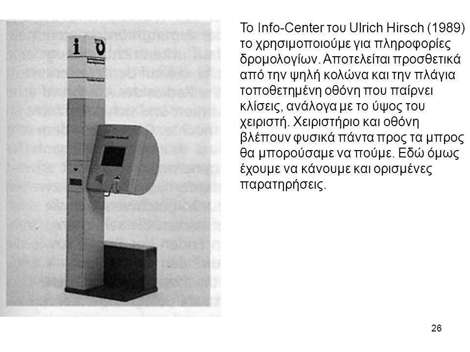 26 Το Info-Center του Ulrich Hirsch (1989) το χρησιμοποιούμε για πληροφορίες δρομολογίων. Αποτελείται προσθετικά από την ψηλή κολώνα και την πλάγια το