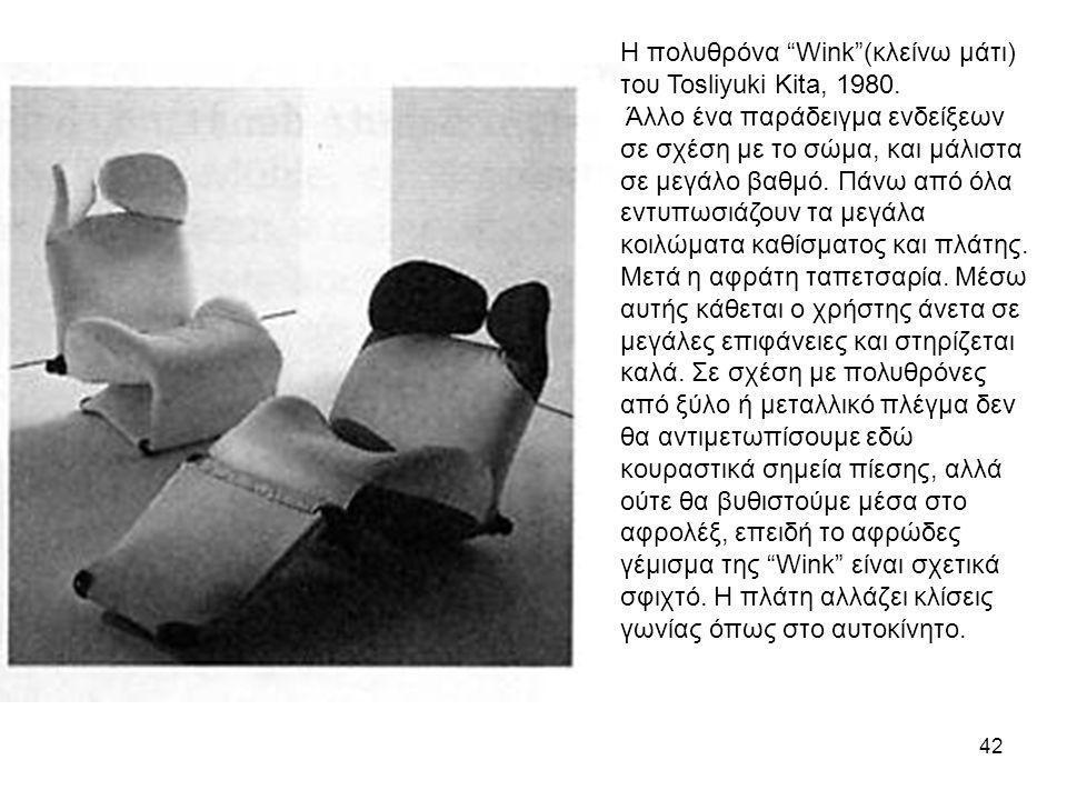 """42 Η πολυθρόνα """"Wink""""(κλείνω μάτι) του Tosliyuki Kita, 1980. Άλλο ένα παράδειγμα ενδείξεων σε σχέση με το σώμα, και μάλιστα σε μεγάλο βαθμό. Πάνω από"""
