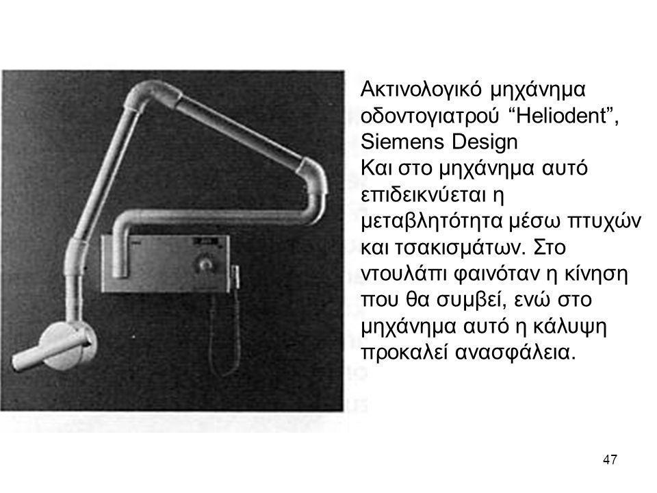 """47 Ακτινολογικό μηχάνημα οδοντογιατρού """"Heliodent"""", Siemens Design Και στο μηχάνημα αυτό επιδεικνύεται η μεταβλητότητα μέσω πτυχών και τσακισμάτων. Στ"""