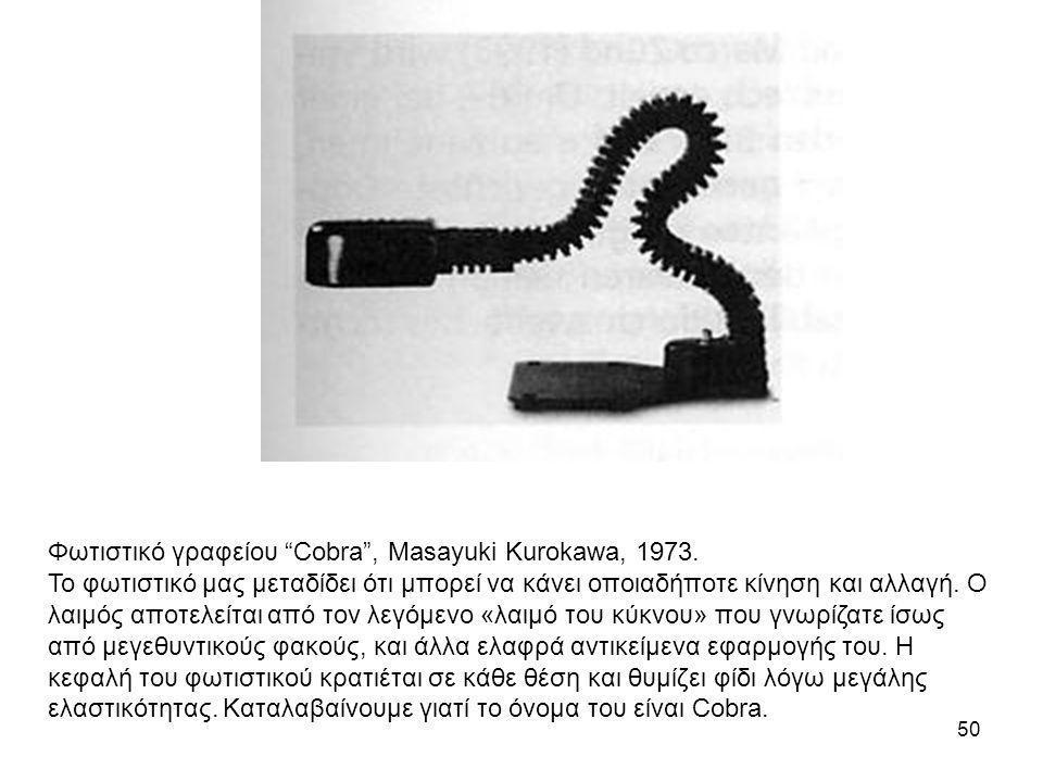 """50 Φωτιστικό γραφείου """"Cobra"""", Masayuki Kurokawa, 1973. Το φωτιστικό μας μεταδίδει ότι μπορεί να κάνει οποιαδήποτε κίνηση και αλλαγή. Ο λαιμός αποτελε"""