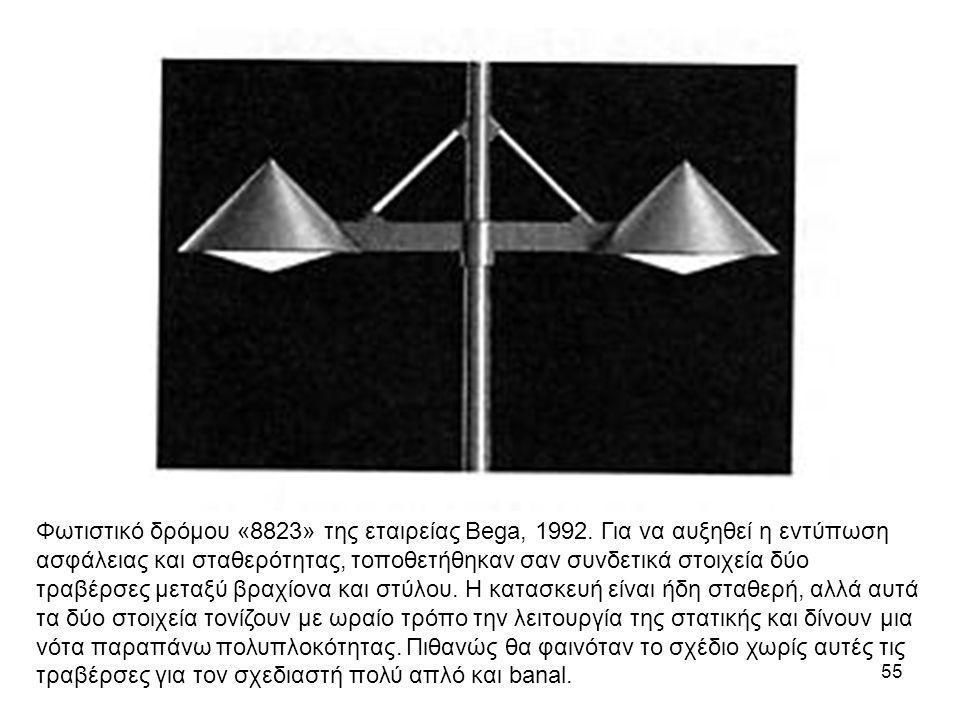 55 Φωτιστικό δρόμου «8823» της εταιρείας Bega, 1992. Για να αυξηθεί η εντύπωση ασφάλειας και σταθερότητας, τοποθετήθηκαν σαν συνδετικά στοιχεία δύο τρ