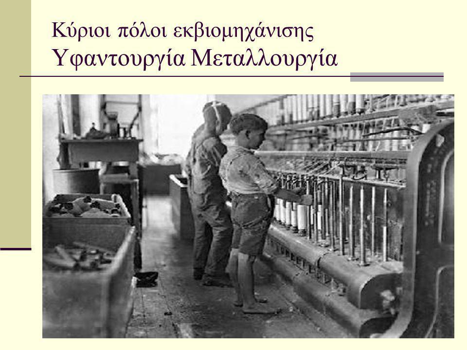 Κύριοι πόλοι εκβιομηχάνισης Υφαντουργία Μεταλλουργία