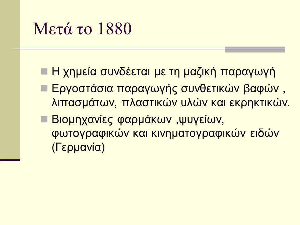 Επικοινωνίες μετά το 19 ο αιώνα  Ηλεκτρικός τηλέγραφος- Μορς (σύστημα με το οποίο γραπτά σημεία μεταδίδονται από τον ένα σταθμό στον άλλο με τη βοήθεια του ηλεκτρικού ρεύματος)