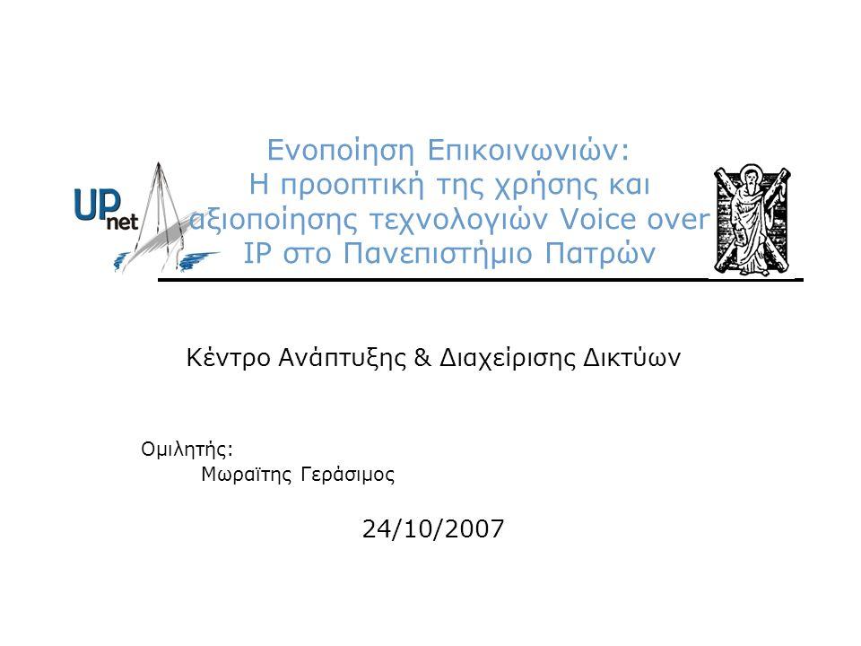 Ενοποίηση Eπικοινωνιών: Η προοπτική της χρήσης και αξιοποίησης τεχνολογιών Voice over IP στο Πανεπιστήμιο Πατρών Κέντρο Ανάπτυξης & Διαχείρισης Δικτύω