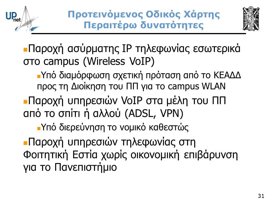 31 Προτεινόμενος Οδικός Χάρτης Περαιτέρω δυνατότητες  Παροχή ασύρματης IP τηλεφωνίας εσωτερικά στο campus (Wireless VoIP)  Υπό διαμόρφωση σχετική πρ