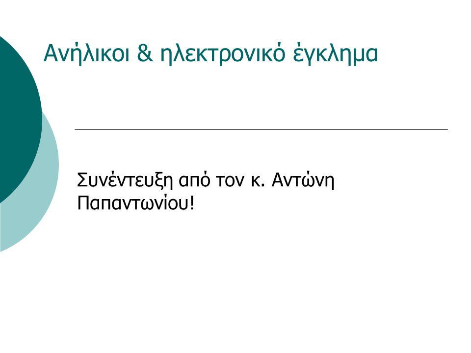 Ανήλικοι & ηλεκτρονικό έγκλημα Συνέντευξη από τον κ. Αντώνη Παπαντωνίου!