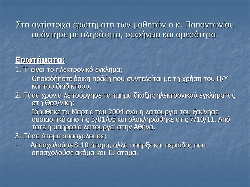 Στα αντίστοιχα ερωτήματα των μαθητών ο κ. Παπαντωνίου απάντησε με πληρότητα, σαφήνεια και αμεσότητα. Ερωτήματα: 1. Τι είναι το ηλεκτρονικό έγκλημα; -