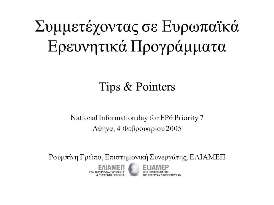 Συμμετέχοντας σε Ευρωπαϊκά Ερευνητικά Προγράμματα Tips & Pointers National Information day for FP6 Priority 7 Αθήνα, 4 Φεβρουαρίου 2005 Ρουμπίνη Γρώπα