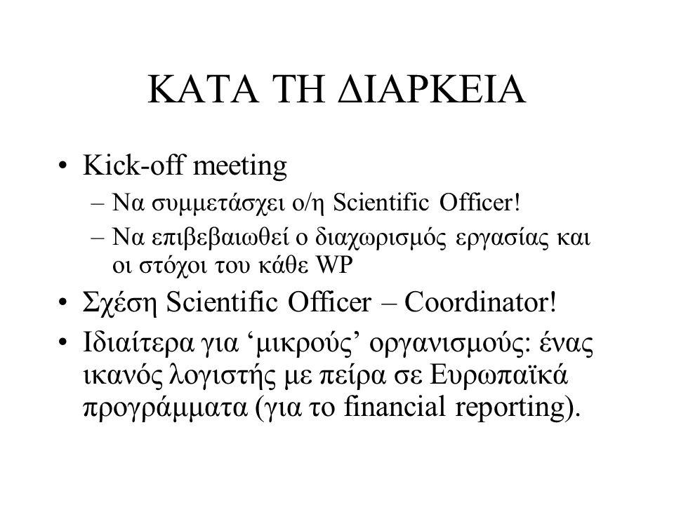 ΚΑΤΑ ΤΗ ΔΙΑΡΚΕΙΑ •Kick-off meeting –Να συμμετάσχει ο/η Scientific Officer! –Να επιβεβαιωθεί ο διαχωρισμός εργασίας και οι στόχοι του κάθε WP •Σχέση Sc