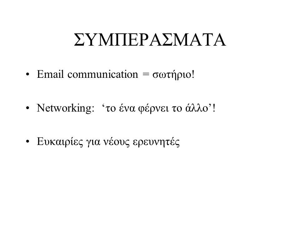 ΣΥΜΠΕΡΑΣΜΑΤΑ •Email communication = σωτήριο! •Networking: 'το ένα φέρνει το άλλο'! •Ευκαιρίες για νέους ερευνητές