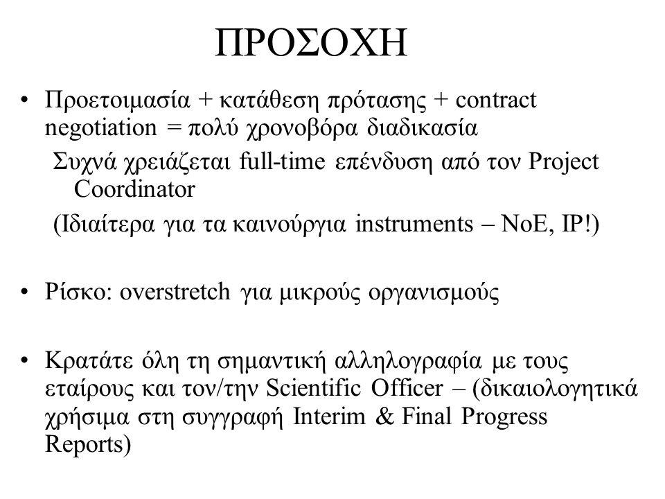 ΠΡΟΣΟΧΗ •Προετοιμασία + κατάθεση πρότασης + contract negotiation = πολύ χρονοβόρα διαδικασία Συχνά χρειάζεται full-time επένδυση από τον Project Coord