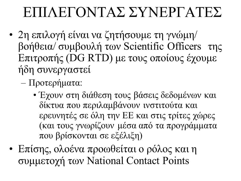 ΕΠΙΛΕΓΟΝΤΑΣ ΣΥΝΕΡΓΑΤΕΣ •2η επιλογή είναι να ζητήσουμε τη γνώμη/ βοήθεια/ συμβουλή των Scientific Officers της Επιτροπής (DG RTD) με τους οποίους έχουμ