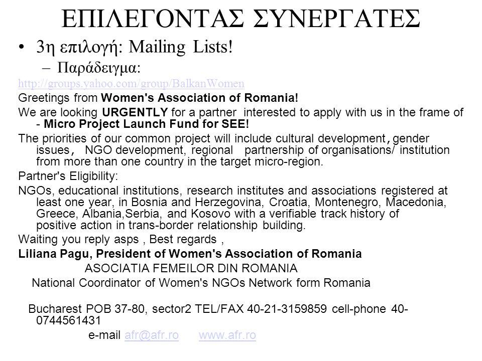 ΕΠΙΛΕΓΟΝΤΑΣ ΣΥΝΕΡΓΑΤΕΣ •3η επιλογή: Mailing Lists! –Παράδειγμα: http://groups.yahoo.com/group/BalkanWomen Greetings from Women's Association of Romani