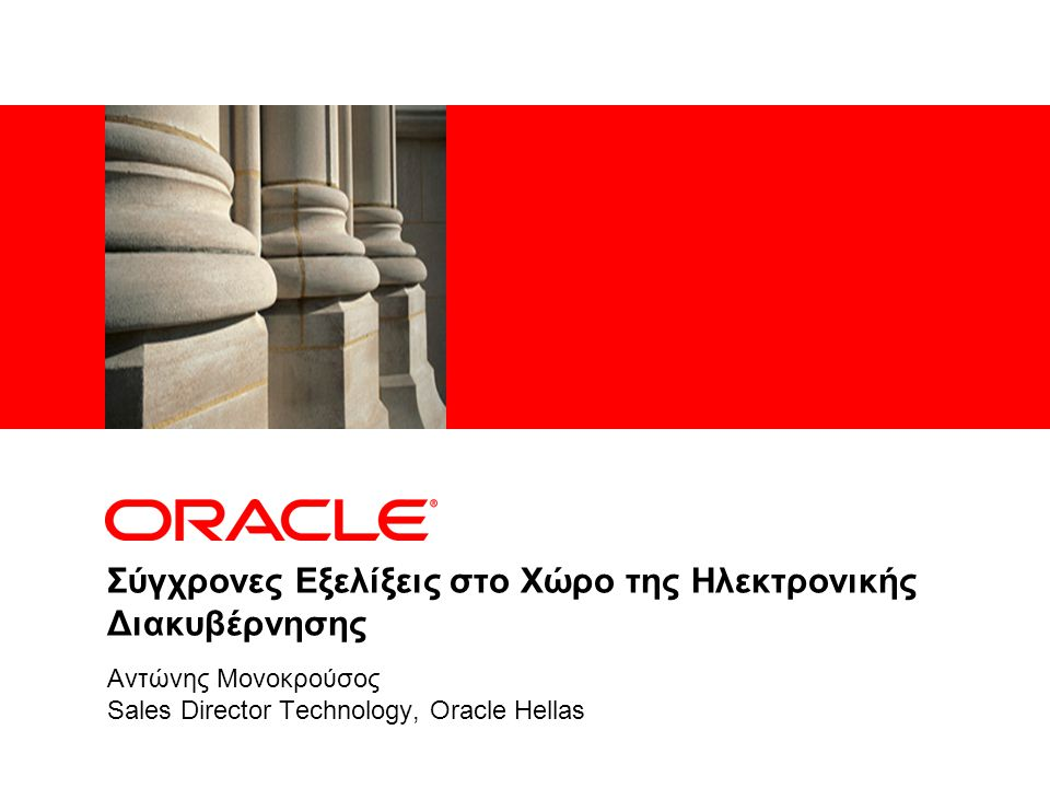 Σύγχρονες εξελίξεις στο χώρο της Ηλεκτρονικής Διακυβέρνησης •Περιληπτική αναφορά στην οπτική της Oracle •Που είμαστε σήμερα, μέλλον •Προκλήσεις •Ευκαιρίες •Πώς μπορεί να δοθεί πραγματική αξία