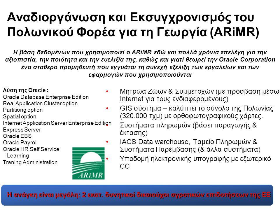 Αναδιοργάνωση και Εκσυγχρονισμός του Πολωνικού Φορέα για τη Γεωργία (ARiMR) •Μητρώα Ζώων & Συμμετοχών (με πρόσβαση μέσω Internet για τους ενδιαφερομένους) •GIS σύστημα – καλύπτει το σύνολο της Πολωνίας (320.000 τχμ) με ορθοφωτογραφικούς χάρτες.