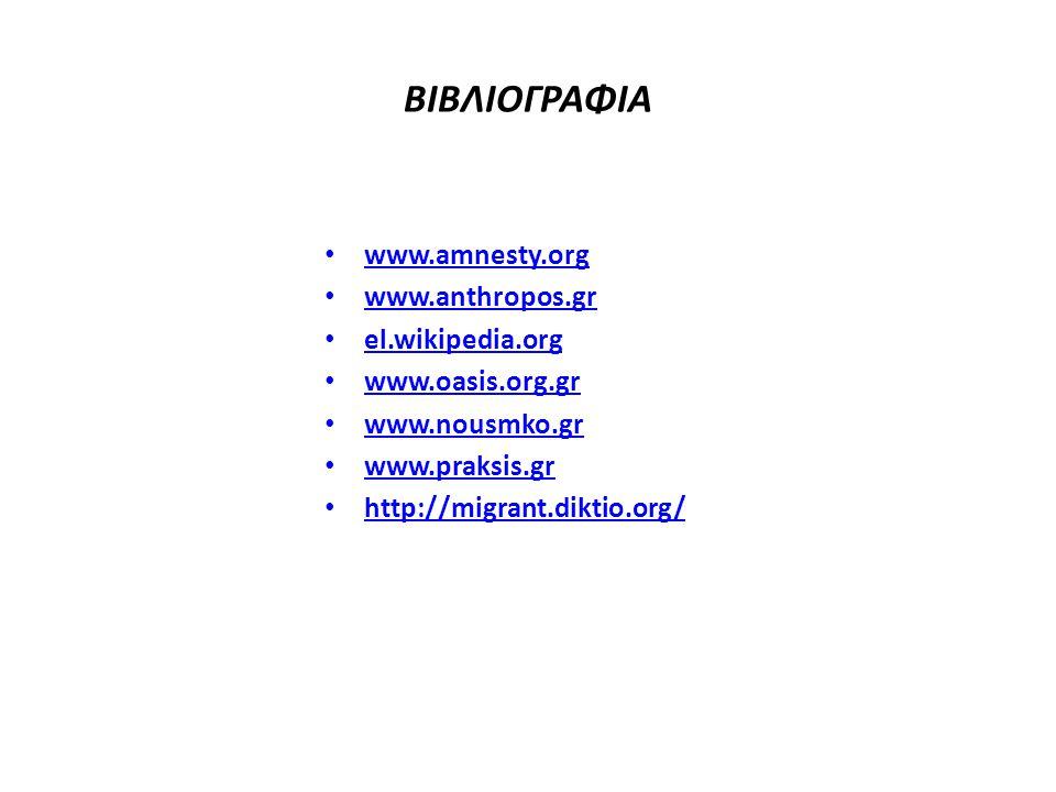ΒΙΒΛΙΟΓΡΑΦΙΑ • www.amnesty.org www.amnesty.org • www.anthropos.gr www.anthropos.gr • el.wikipedia.org • www.oasis.org.gr www.oasis.org.gr • www.nousmko.gr www.nousmko.gr • www.praksis.gr www.praksis.gr • http://migrant.diktio.org/ http://migrant.diktio.org/