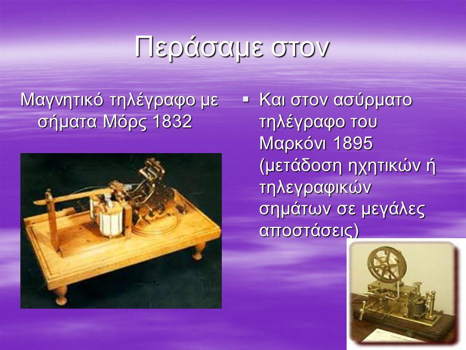 Και από τον τηλέγραφο του Πολύβιου 150π.Χ.  Που λειτουργούσε επίσης με φωτιά (κάθε πυρσός συμβόλιζε ένα γράμμα)