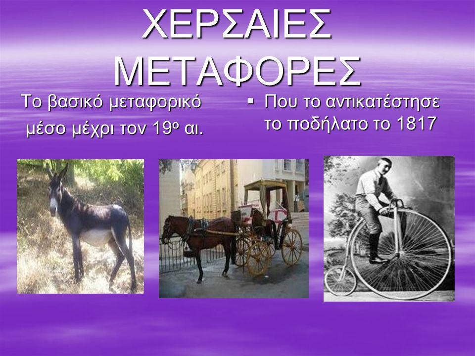 ΜΕΤΑΦΟΡΕΣ: Το σύνολο των τρόπων ή των μέσων με τα οποία γίνεται η μετακίνηση εμπορευμάτων ή προσώπων (πάπυρος Larouse, 2003) - Χερσαίες - Χερσαίες - Θ