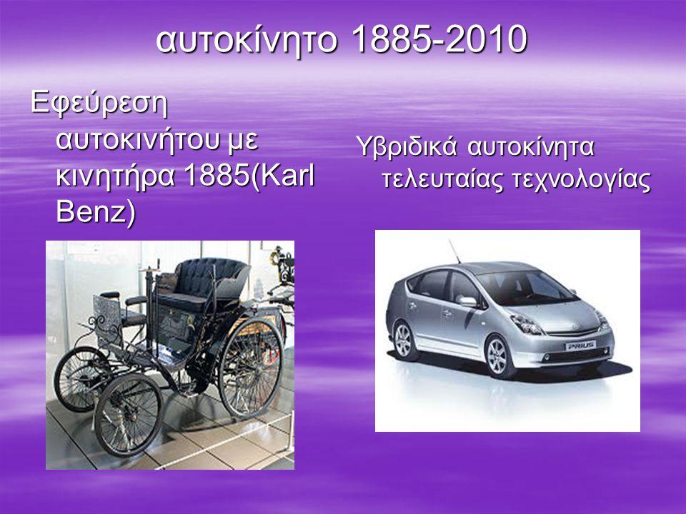 ΧΕΡΣΑΙΕΣ ΜΕΤΑΦΟΡΕΣ To βασικό μεταφορικό μέσο μέχρι τον 19 ο αι. μέσο μέχρι τον 19 ο αι.  Που το αντικατέστησε το ποδήλατο το 1817