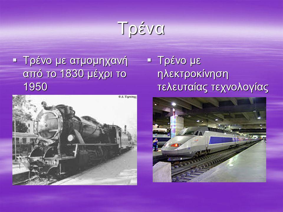 αυτοκίνητο 1885-2010 Εφεύρεση αυτοκινήτου με κινητήρα 1885(Κarl Benz) Υβριδικά αυτοκίνητα τελευταίας τεχνολογίας