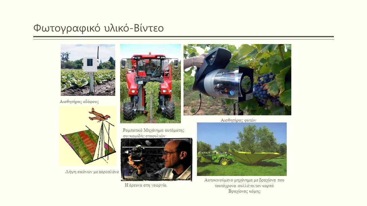 Φωτογραφικό υλικό-Βίντεο Αισθητήρας εδάφους Αισθητήρας φυτών Ρομποτικό Μηχάνημα αυτόματης συγκομιδής σταφυλιών Αυτοκινούμενο μηχάνημα με βραχίονα που ταυτόχρονα συλλέγει τον καρπό Βραχίονας κόμης Λήψη εικόνων με αεροπλάνο Η έρευνα στη γεωργία.