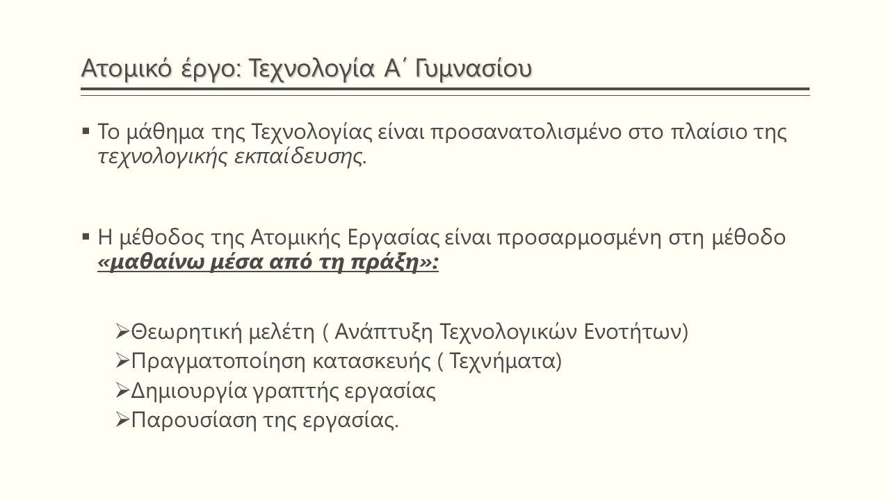Βιβλιογραφία  Ψύλλος, Δ., Κουμαράς, Π.και Καριώτογλου, Π.