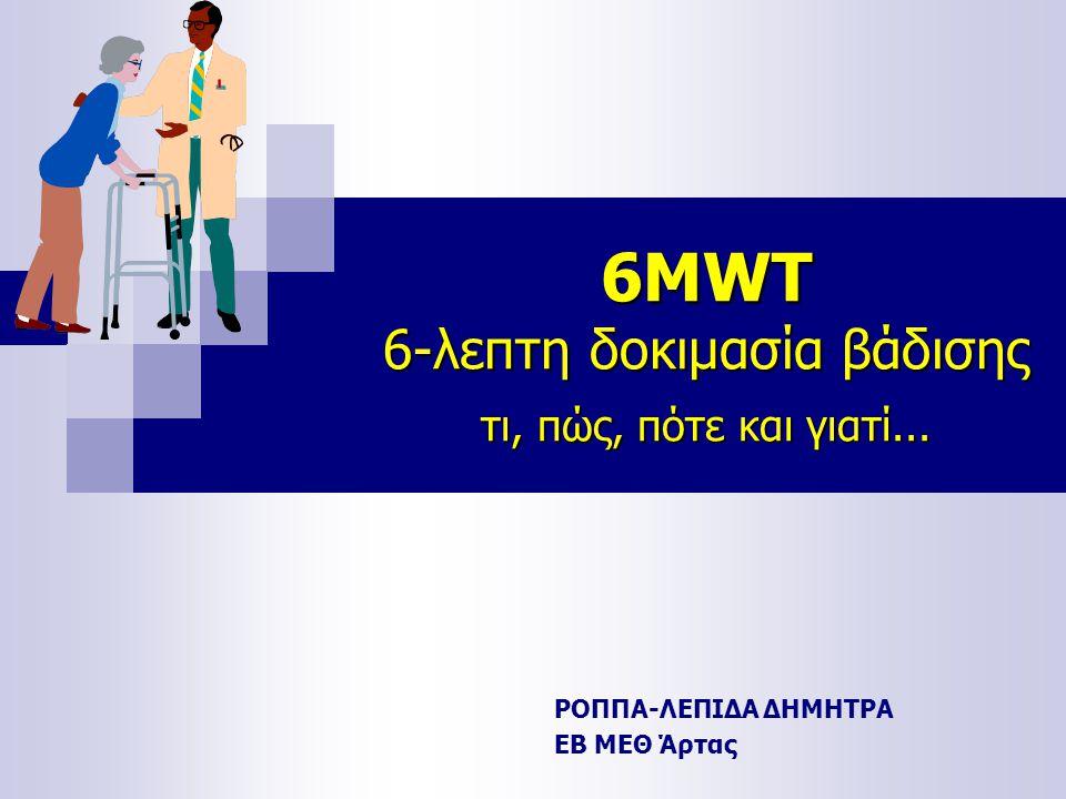 6MWT 6-λεπτη δοκιμασία βάδισης τι, πώς, πότε και γιατί... ΡΟΠΠΑ-ΛΕΠΙΔΑ ΔΗΜΗΤΡΑ ΕΒ ΜΕΘ Άρτας
