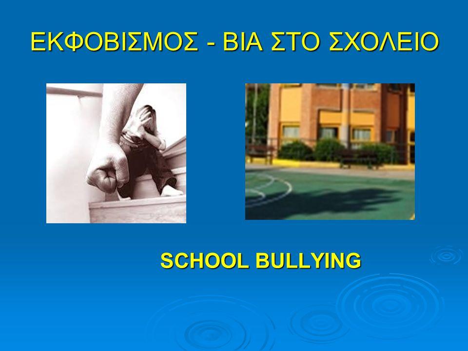 ΕΚΦΟΒΙΣΜΟΣ - ΒΙΑ ΣΤΟ ΣΧΟΛΕΙΟ SCHOOL BULLYING SCHOOL BULLYING