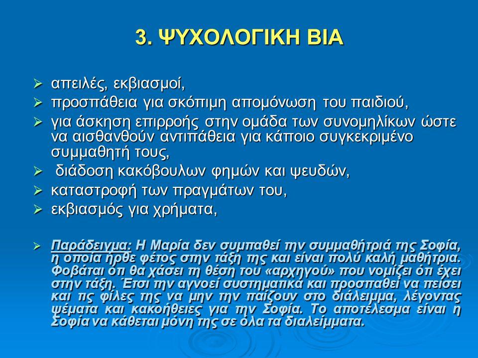 2. ΛΕΚΤΙΚΗ ΒΙΑ  φραστικές επιθέσεις,  απειλές,  προσβολές,  διάδοση αρνητικών σχολίων εξαιτίας της καταγωγής, εξαιτίας της καταγωγής, της κοινωνικ