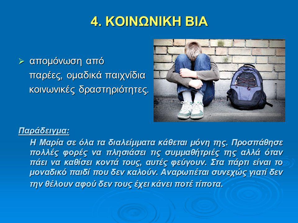 3. ΨΥΧΟΛΟΓΙΚΗ ΒΙΑ  απειλές, εκβιασμοί,  προσπάθεια για σκόπιµη αποµόνωση του παιδιού,  για άσκηση επιρροής στην οµάδα των συνομηλίκων ώστε να αισθα