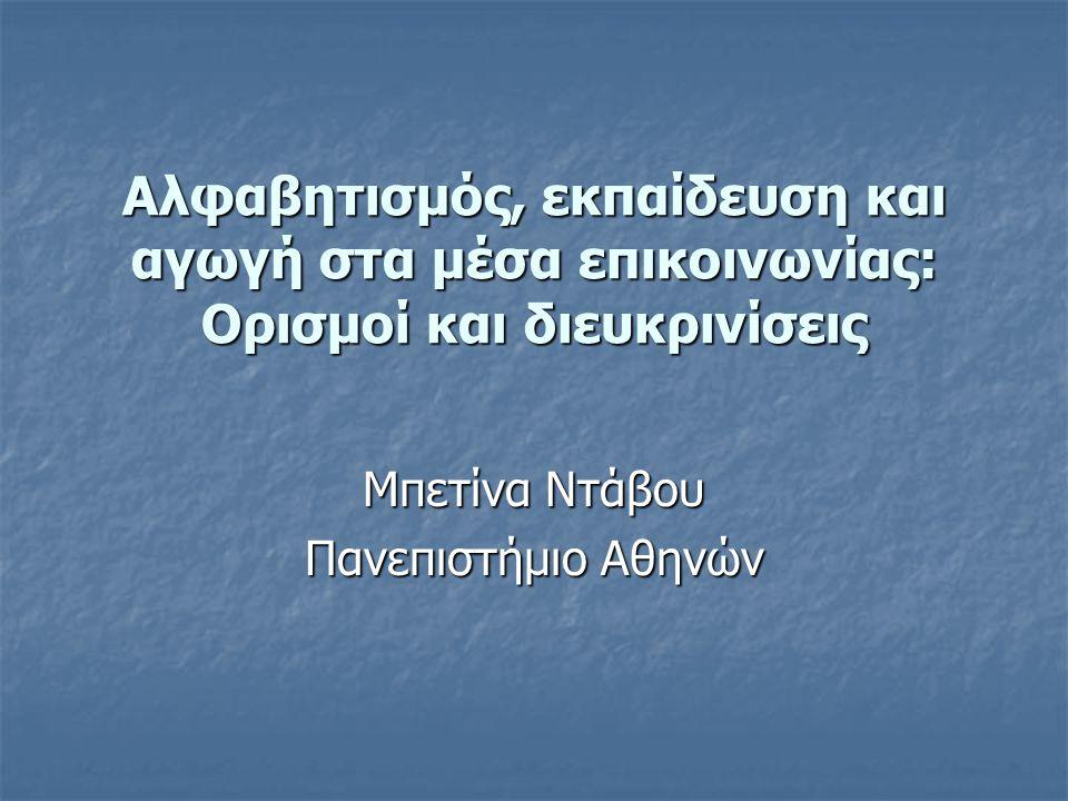 Αλφαβητισμός, εκπαίδευση και αγωγή στα μέσα επικοινωνίας: Ορισμοί και διευκρινίσεις Μπετίνα Ντάβου Πανεπιστήμιο Αθηνών