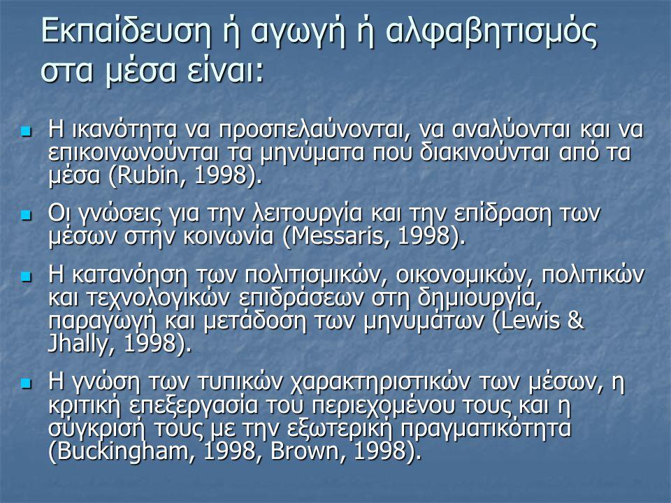Εκπαίδευση ή αγωγή ή αλφαβητισμός στα μέσα είναι:  Η ικανότητα να προσπελαύνονται, να αναλύονται και να επικοινωνούνται τα μηνύματα που διακινούνται από τα μέσα (Rubin, 1998).