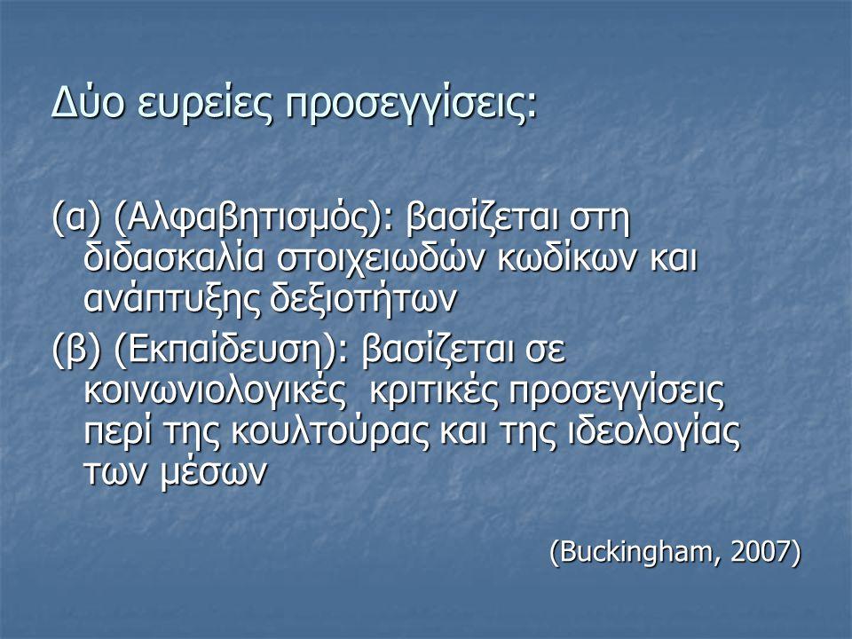Δύο ευρείες προσεγγίσεις: (α) (Αλφαβητισμός): βασίζεται στη διδασκαλία στοιχειωδών κωδίκων και ανάπτυξης δεξιοτήτων (β) (Εκπαίδευση): βασίζεται σε κοινωνιολογικές κριτικές προσεγγίσεις περί της κουλτούρας και της ιδεολογίας των μέσων (Buckingham, 2007)