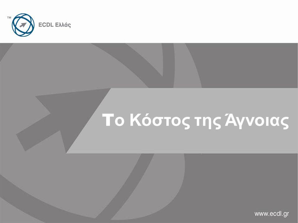 www.ecdl.gr Τ ο Κόστος της Άγνοιας