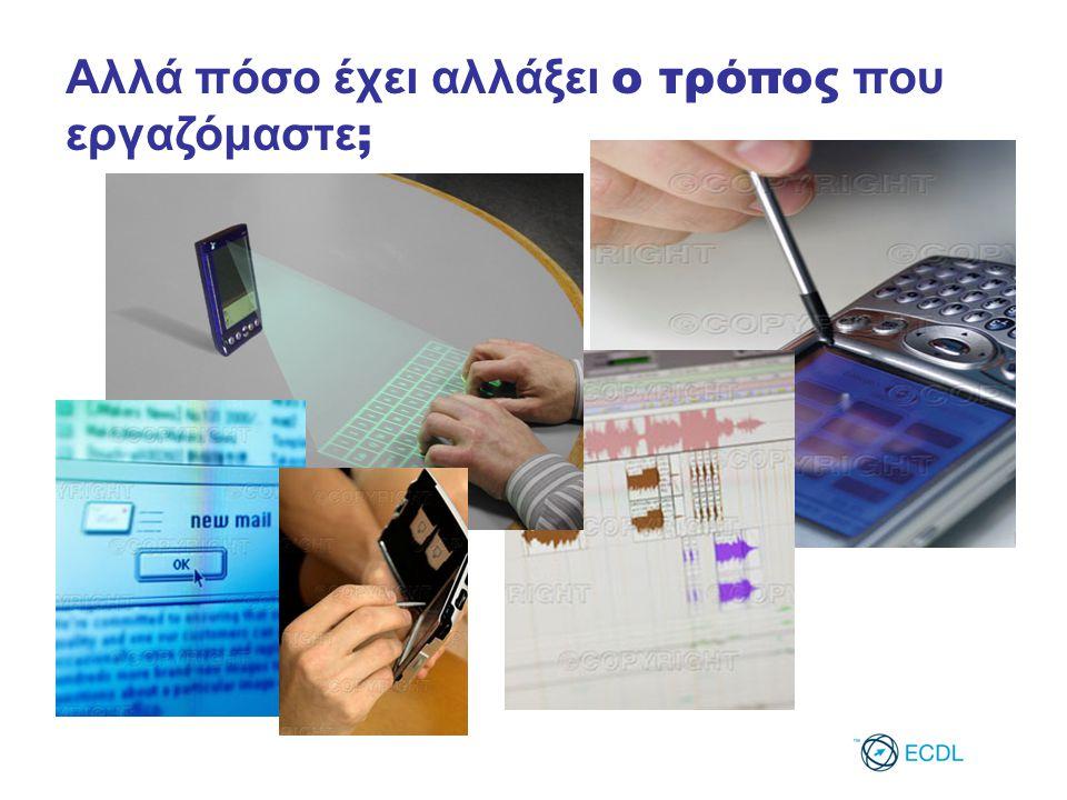 www.ecdl.gr Αλλά πόσο έχει αλλάξει ο τρόπος που εργαζόμαστε ;
