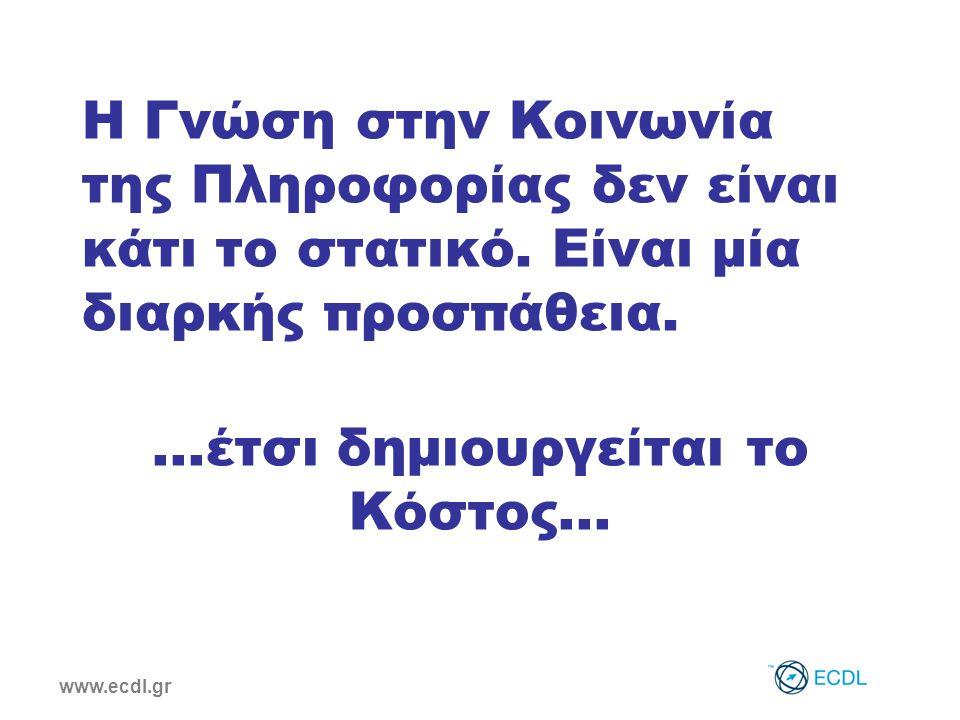 www.ecdl.gr «Στο ταξίδι της Ζωής, η καριέρα μας εξαρτάται από τη δυνατότητα να προσδίδουμε Προστιθέμενη Αξία σε εργοδότες και πελάτες.
