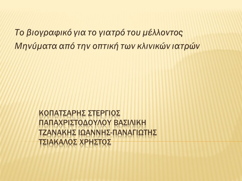 ΕΙΣΑΓΩΓΗ 1.