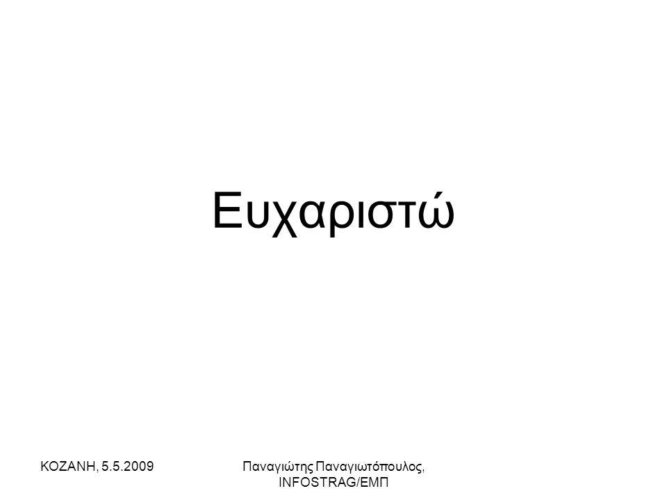 ΚΟΖΑΝΗ, 5.5.2009Παναγιώτης Παναγιωτόπουλος, INFOSTRAG/ΕΜΠ Ευχαριστώ