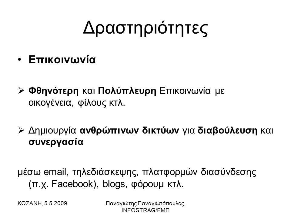 ΚΟΖΑΝΗ, 5.5.2009Παναγιώτης Παναγιωτόπουλος, INFOSTRAG/ΕΜΠ Δραστηριότητες •Ενημέρωση  Φθηνότερη και Πολύπλευρη Ενημέρωση από Ηλεκτρονικές Εφημερίδες για τα νέα της περιοχής/ χώρας/ κόσμου •Διασκέδαση/Ψυχαγωγία  Ταινίες [(παρακολούθηση ταινιών με άμεση επιλογή από ηλεκτρονικές ταινιοθήκες (Video on Demand)]  Μουσική (άμεση αγορά της επιθυμητής μουσικής από ηλεκτρονικά δισκοπωλεία)
