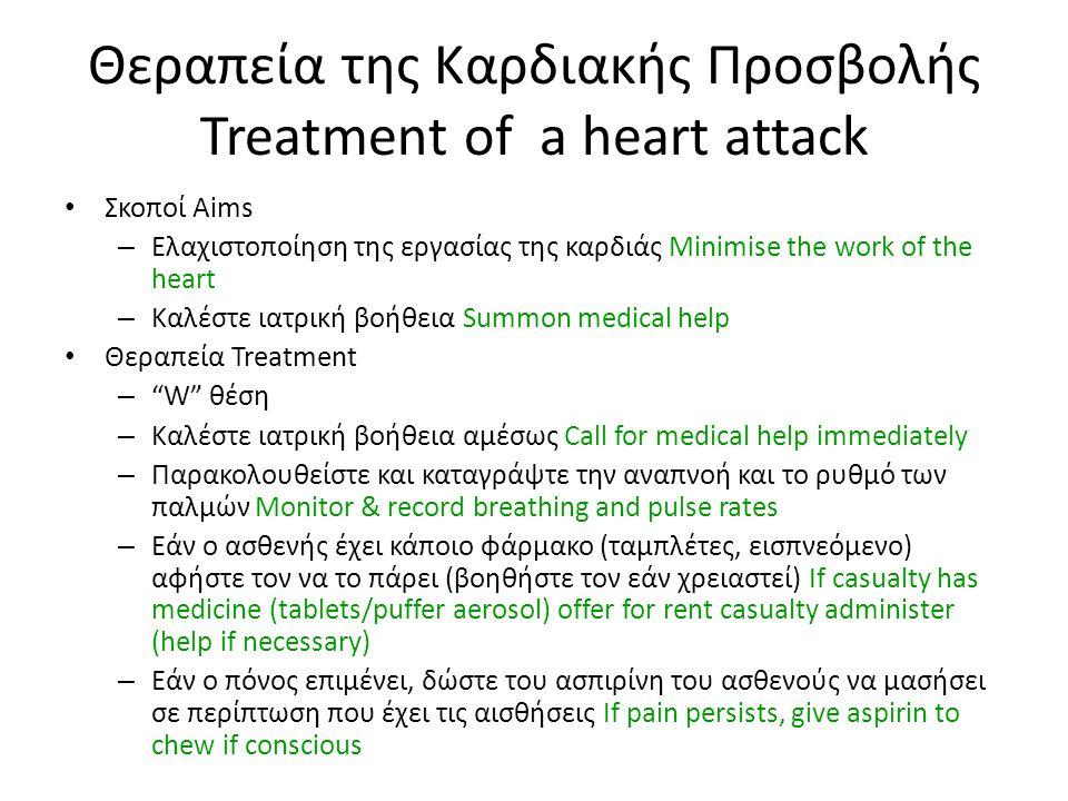 Καρδιακή Προσβολή Heart attack • Αιφνίδια απόφραξη της παροχέτευσης του α'ιματος σε ένα μέρος του καρδιακού μυός Sudden obstruction to the blood supply to part of the heart muscle • Αναγνώριση Recognition: – Περίσφιξη του θώρακος με πόνο, ο οποίος διαχέεται συχνά στη σιαγόνα και προς τα κάτω στο αριστερό άνω άκρο (δεν χαλαρώνει σε φάση ξεκούρασης) Gripping central chest pain, spreading often to the jaw and down the left arm (does not ease when at rest) – Ασθμαίνουσα κατάσταση και δυσφορία στην κοιλιά (παρόμοια με δυσπεψία) Breathlessness & discomfort high in the abdomen (similar to indigestion) – Αιφνίδια λιποθυμία, ίλιγγος · αίσθηση επικείμενου θανάτου·χλωμή επιδερμίδα και κυανοχρωμία στα χείλη Sudden faintness, giddiness; sense of impending doom; ashen skin & blueness at the lips – Γρήγορος, ασθενής ή ανώμαλος παλμός · κατάρρευση Rapid, weak or irregular pulse; collapse